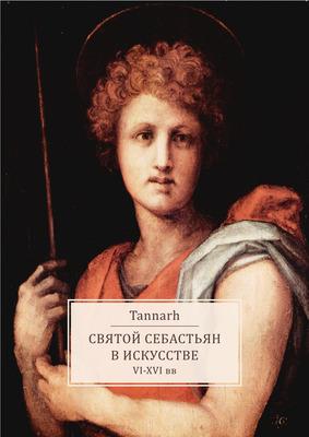 Tannarh. Святой Себастьян в искусстве 6-16 вв
