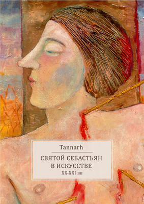 Tannarh. Святой Себастьян в искусстве 20-21 вв