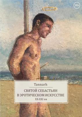 Tannarh. Святой Себастьян в эротическом искусстве 20-21 вв